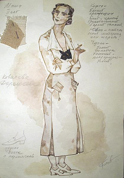 Untitled costume - watercolor theatre art