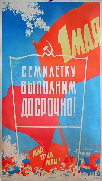 Семилетку выполним досрочно! пропаганда - офсет плакат