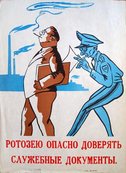 Untitled propaganda -  poster
