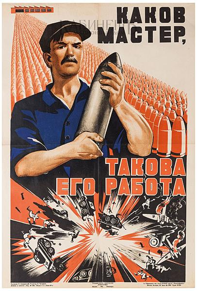 Untitled propaganda - color lithography poster