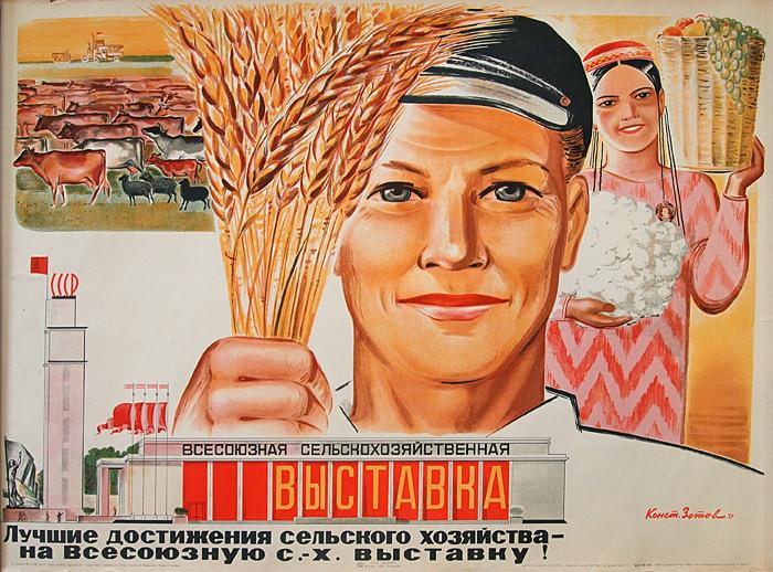 All-Union Agricultural Exhibition. The Best Achievements of Agriculture - to the All-Union Agricultural Exhibition! propaganda - lithography poster
